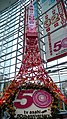 TV Asahi 50th Anniversary lattice tower 20080228.jpg