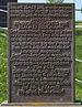 Tafel Neßmersiel 2010.jpg