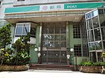 Taipei Xinyi Post Office 20160723.jpg