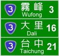 Taiwan road sign Art097.1-2007.png