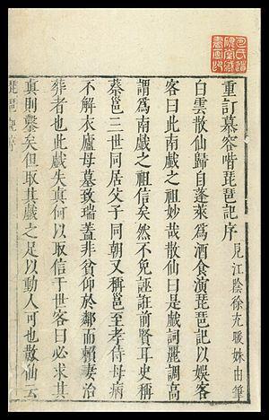 Tale of the Pipa - Gao Ming, circa 1305-1359
