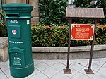 The Old Mailbox at Taipei Post Office 20190406a.jpg