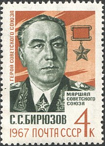 The Soviet Union 1967 CPA 3490 stamp (World War II Hero Marshal Sergey Biryuzov).jpg