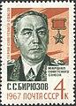 The Soviet Union 1967 CPA 3490 stamp (World War II Hero Marshal Sergey Biryuzov).jpg