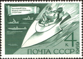 The Soviet Union 1969 CPA 3838 stamp (Speed Boat Racing).png