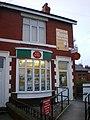 Thornton Post Office - geograph.org.uk - 1128258.jpg