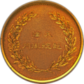Tianjin Provisional Government Medal reverse.png