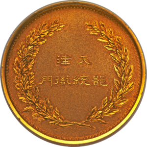 Tianjin Provisional Government - Image: Tianjin Provisional Government Medal reverse