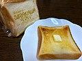 Toast BakeryShirakawa.jpg