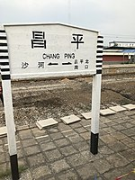 Train station sign of Changping Railway Station (Beijing).jpg