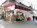 Tsin Sick Bakery in Yuen Long.jpg