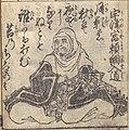 Utsunomiya Yoritsuna.jpg