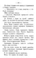 V.M. Doroshevich-East and War-100.png
