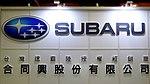Versacraft Corporation ad with Subaru logo 20171014.jpg
