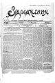 Vidrodzhennia 1918 042.pdf