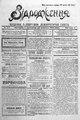 Vidrodzhennia 1918 177.pdf