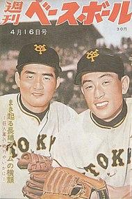 Weeklybaseball 1958 04 16 (first-issue).jpg