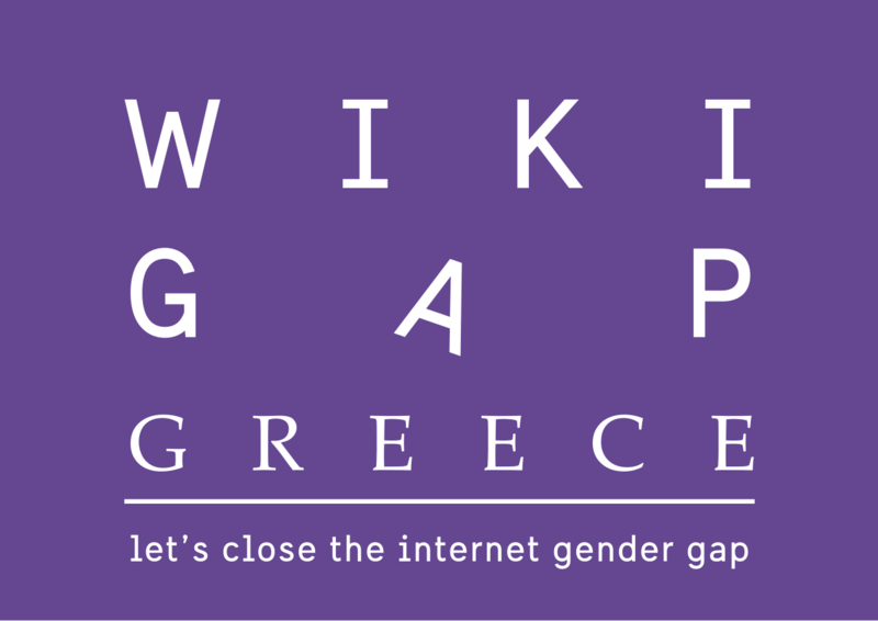 File:WikiGap Greece.png