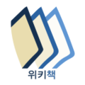 Wikibooks-logo-ko.png
