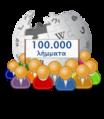 Wikipedia-100000-v1.1.png