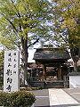 Yogoji 05z8498s.jpg