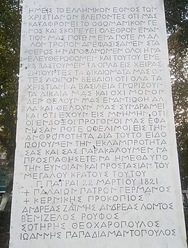 Declaration of the revolutionaries of Patras; engraved on a stele in the city Diakeruxe epanastaton Patras 1821.jpg