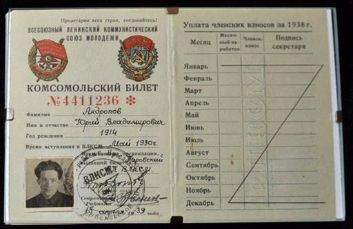 Андропов Юрий Владимирович, комсомольский билет