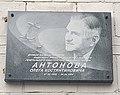 Антотаціна дошка. Вулиця Антонова (Київ).jpg