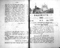 Архангельские епархиальные ведомости. 1915. №12.pdf