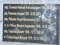 Братская могила № 19. Список.JPG