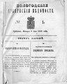 Вологодские губернские ведомости, 1853.pdf