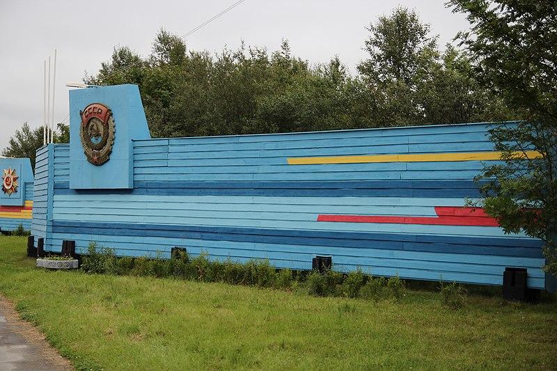 File:Въезд в город (орден Трудового Красного Знамени).JPG