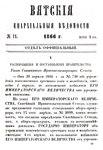 Вятские епархиальные ведомости. 1866. №11 (офиц.).pdf