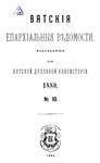 Вятские епархиальные ведомости. 1880. №10 (офиц.).pdf