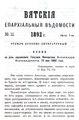 Вятские епархиальные ведомости. 1892. №12 (дух.-лит.).pdf