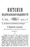 Вятские епархиальные ведомости. 1904. №03 (неофиц.).pdf
