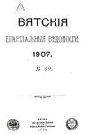 Вятские епархиальные ведомости. 1907. №22 (офиц.).pdf