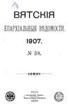 Вятские епархиальные ведомости. 1907. №38 (офиц.).pdf