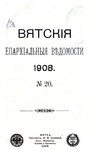Вятские епархиальные ведомости. 1908. №20 (офиц.).pdf