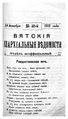 Вятские епархиальные ведомости. 1915. №52 (неофиц.).pdf