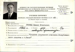 Mykhailo Hrechyna - Certificate of laureate of the Ukrainian State Prize