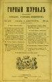 Горный журнал, 1880, №07-08 (июль-август).pdf
