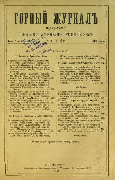 File:Горный журнал, 1887, №05 (май).pdf