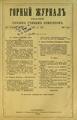 Горный журнал, 1887, №05 (май).pdf