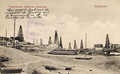 Грозненские нефтяные промыслы.png