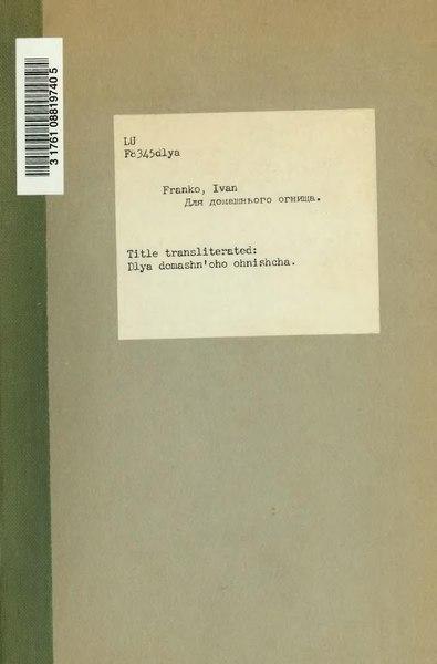 File:Для домашнього огнища. Повість І. Франка. 1920.djvu