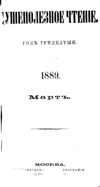 File:Душеполезное чтение. 1889, март.djvu