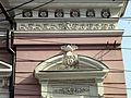 ЖД К И Антимонова 1890 г.JPG