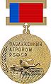 Заслуженный агроном РСФСР.png