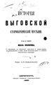 История Выговской старообрядческой пустыни.pdf